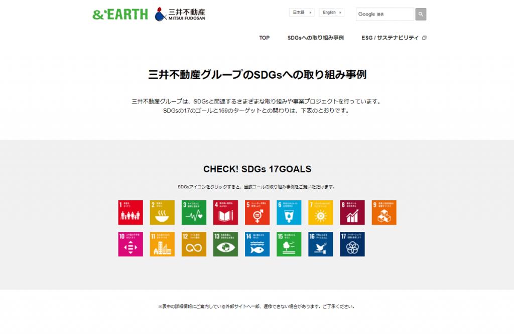 「三井不動産株式会社」のSDGs目標6への取り組み事例