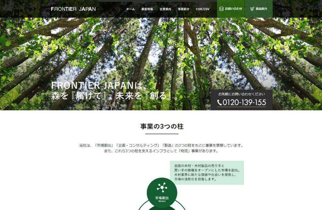 「FRONTIER JAPAN株式会社」のSDGs目標15への取り組み事例