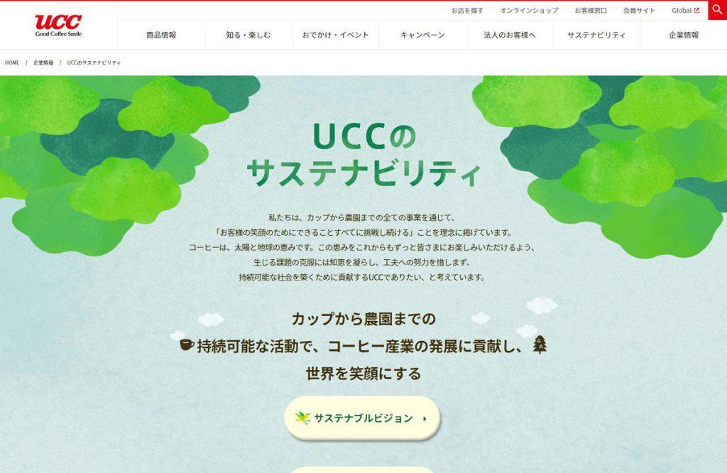 「UCC上島珈琲」のSDGs目標15への取り組み事例
