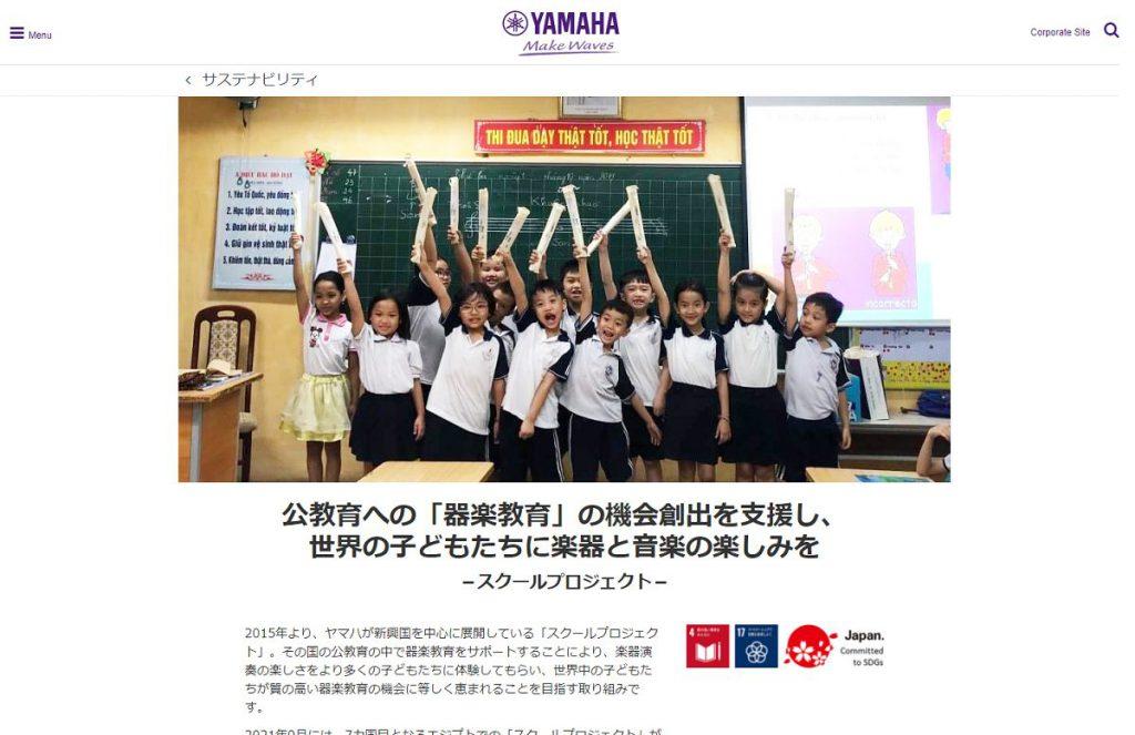 「ヤマハ株式会社」のSDGs目標16への取り組み事例