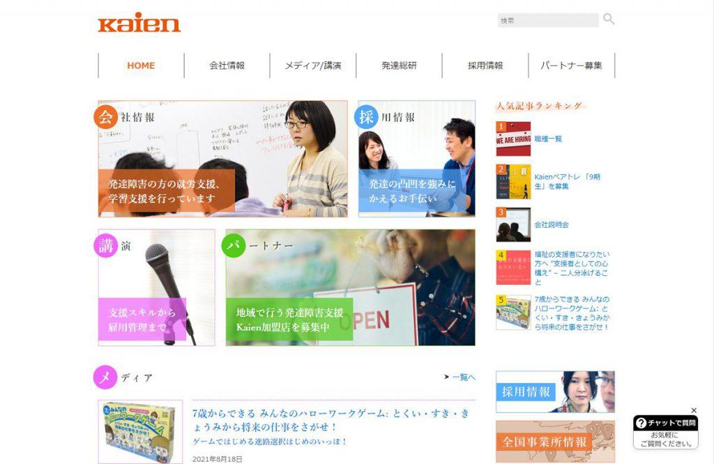 「株式会社Kaien」のSDGs目標16への取り組み事例