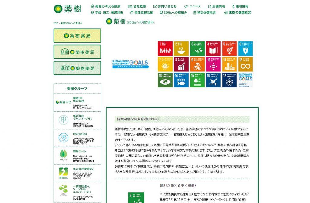 「薬樹株式会社」のSDGs目標16への取り組み事例