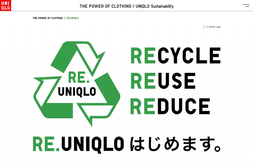 衣類回収ボックス設置しているブランド①「ユニクロ」