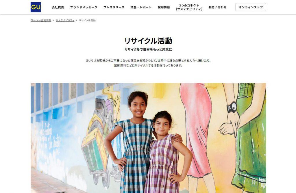 衣類回収ボックス設置しているブランド②「GU」