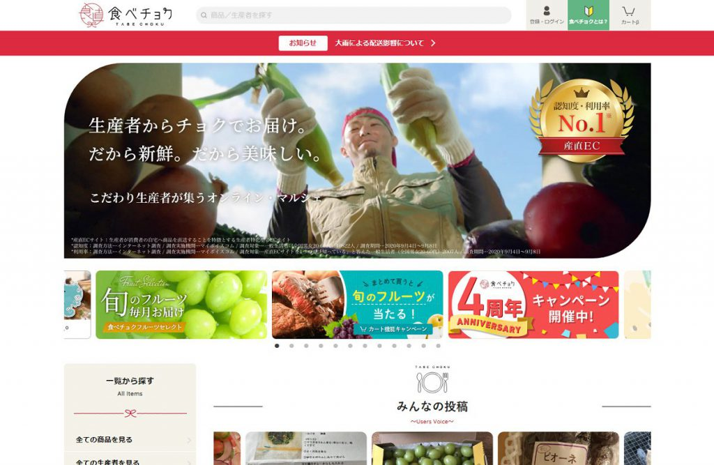 新鮮な野菜が購入できる「食べチョク」