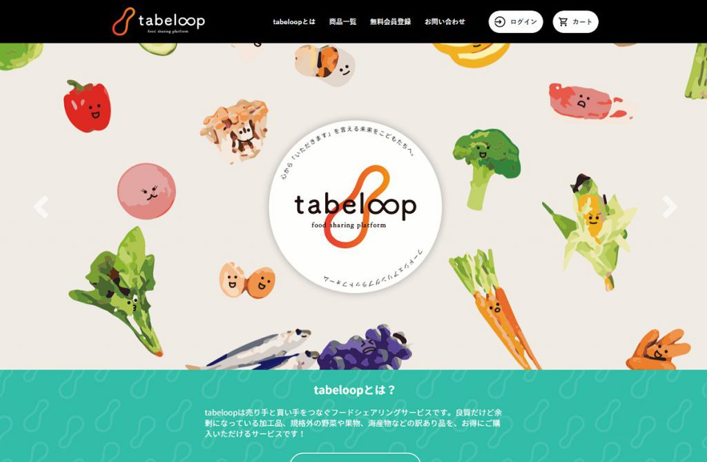 激安のお宝商品もある「tabeloop(たべるーぷ)」
