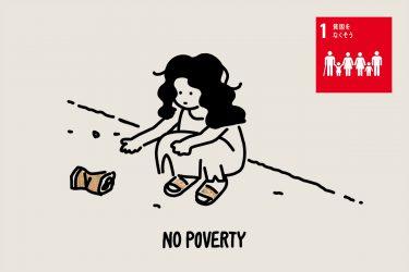 SDGs目標1「貧困をなくそう」 | 現状とその取り組み・私たちにできること