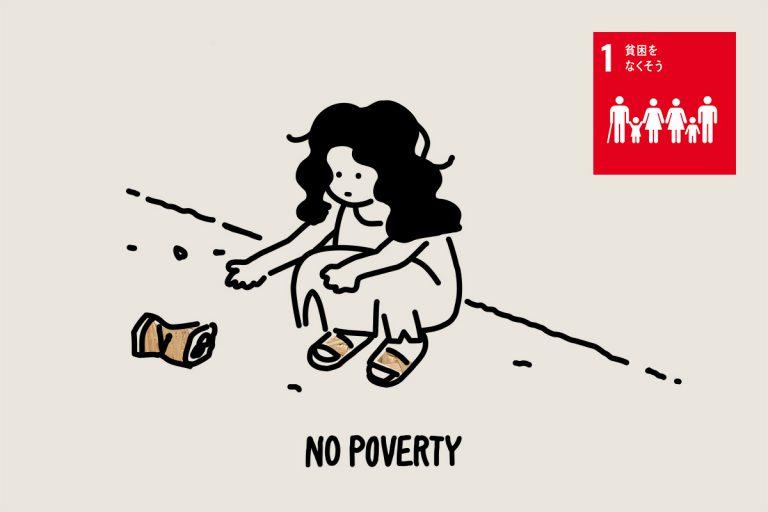 SDGs目標1「貧困をなくそう」   現状とその取り組み・私たちにできること