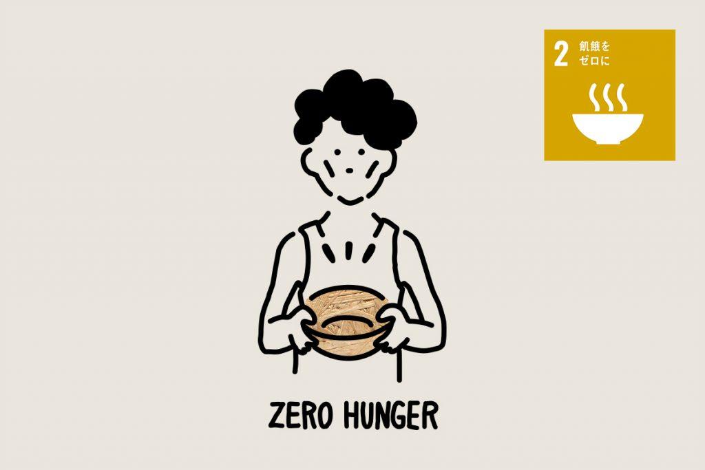 SDGs目標2「飢餓をゼロに」 | 現状とその取り組み・私たちにできること