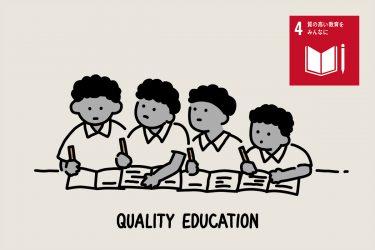 SDGs目標4「質の高い教育をみんなに」 | 現状とその取り組み・私たちにできること