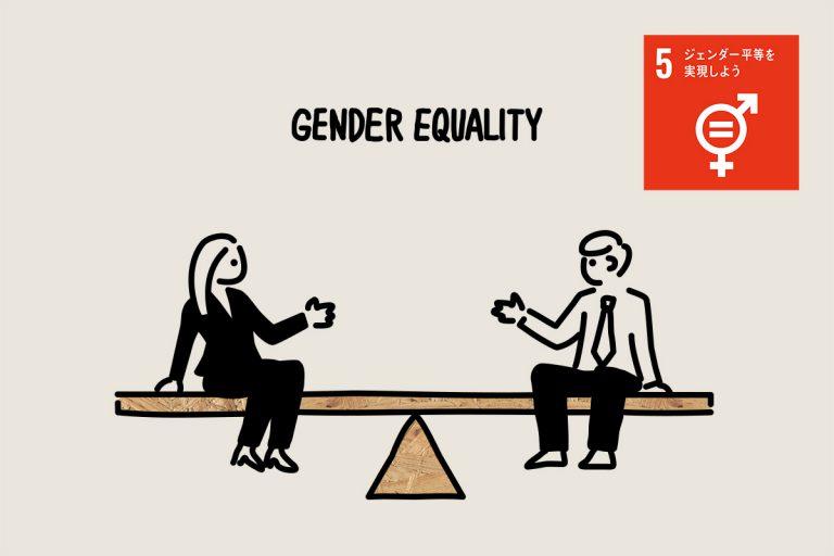 SDGs目標5「ジェンダー平等を実現しよう」   現状とその取り組み・私たちにできること