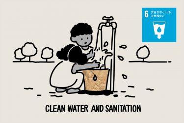 SDGs目標6「安全な水とトイレを世界中に」 | 現状とその取り組み・私たちにできること