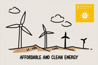 SDGs目標7「エネルギーをみんなにそしてクリーンに」 | 現状とその取り組み・私たちにできること
