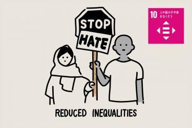 SDGs目標10「人や国の不平等をなくそう」 | 現状とその取り組み・私たちにできること