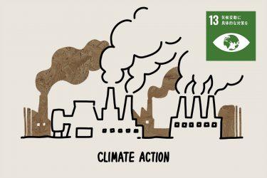 SDGs目標13「気候変動に具体的な対策を」 | 現状とその取り組み・私たちにできること