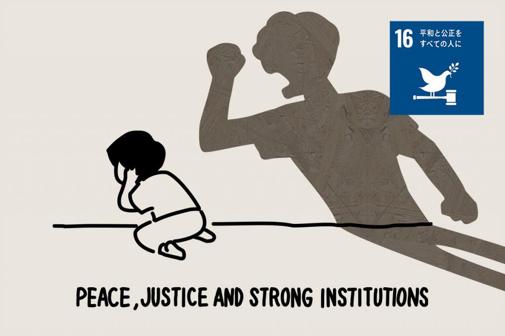 SDGs目標16「平和と公正をすべての人に」 | 現状とその取り組み・私たちにできること