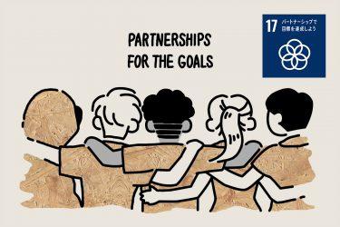 SDGs目標17「パートナーシップで目標を達成しよう」 | 現状とその取り組み・私たちにできること