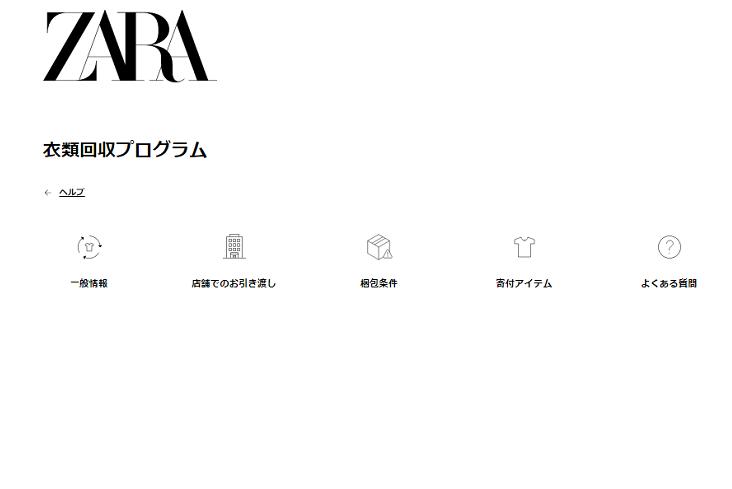 衣類回収ボックス設置しているブランド④「ZARA」