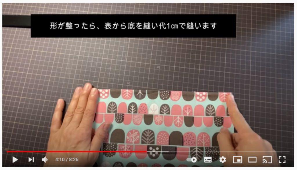 手順11.形を整え、表から底を縫い代1cmで縫います。