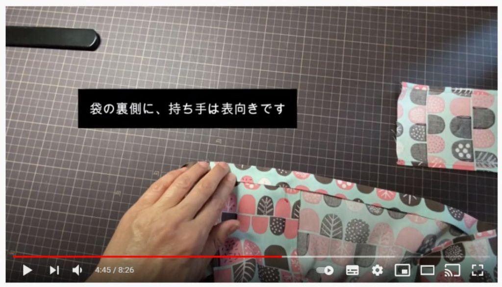 手順12.脇から1cm離し、袋口の出来上がり線まで持ち手を挟みます。袋の裏側に持ち手は表向きとなります。_2