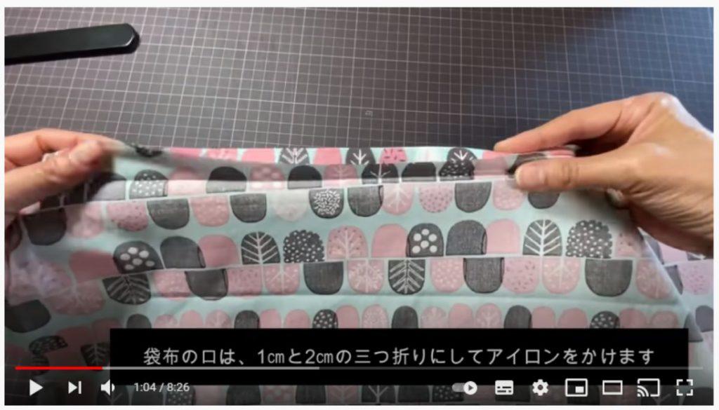 手順3.布袋の口を1cmと2cmの三つ折りにしてアイロンをかけます。