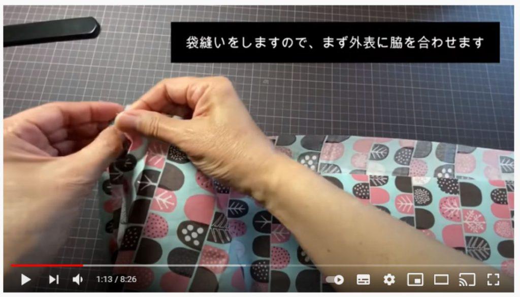 手順4.袋縫いをするため、外表に脇を合わせます。