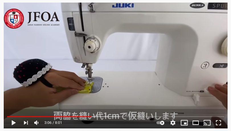 手順5.両端を縫い代1cmで縫います。_2