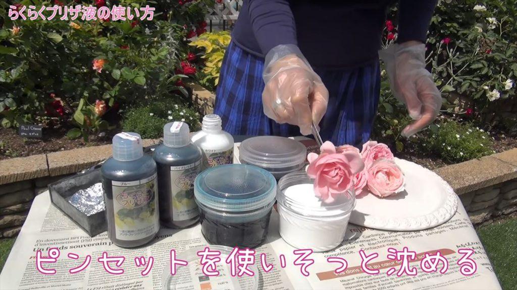プリザーブドフラワー 作り方 脱水