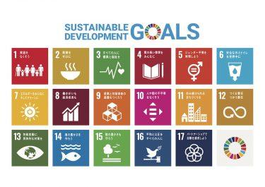 「SDGs」私たちにできること | 誰でもできる!スマートなSDGsの個人の取り組み・身近な例をご紹介