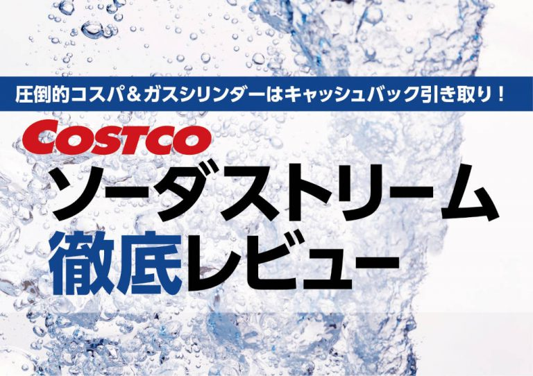 コストコソーダストリームで脱プラ生活!値段とコスパ、ガスシリンダーの処分方法を徹底レビュー